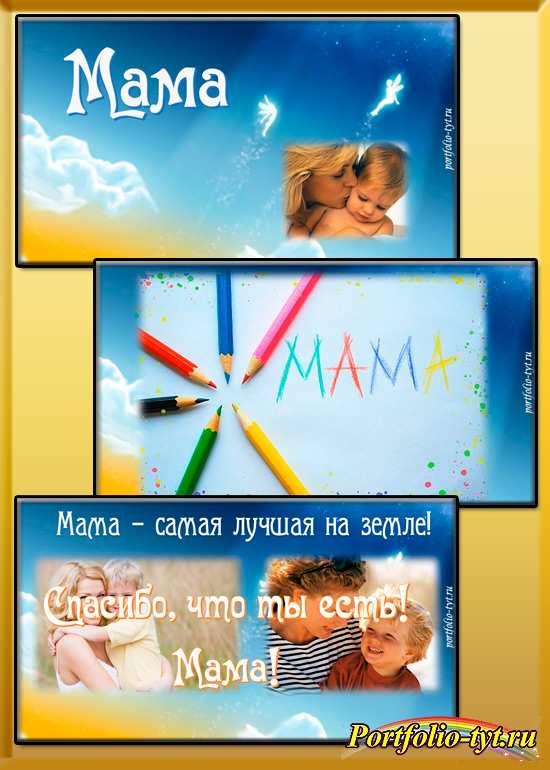 Скачать бесплатно шаблоны презентации ко дню матери