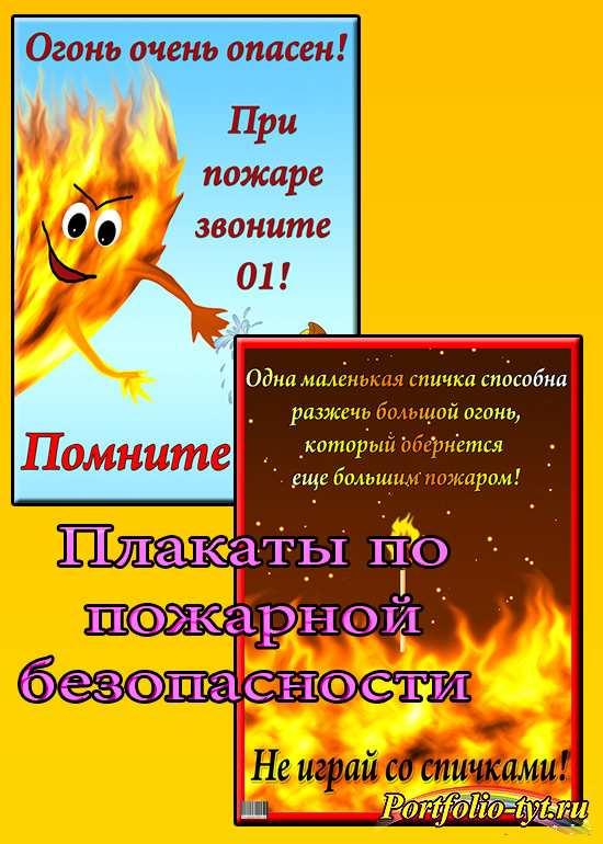 Оформление Уголка Про Пожарной Безопасности