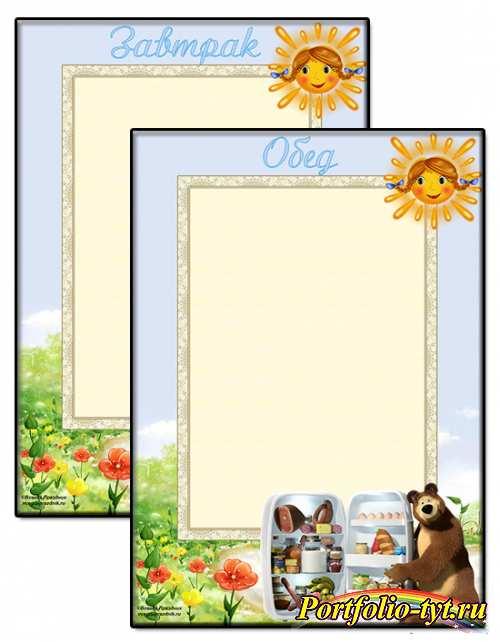 Сада красивое меню для детского сада
