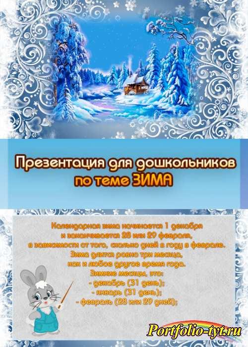 Презентация для дошкольников – зима
