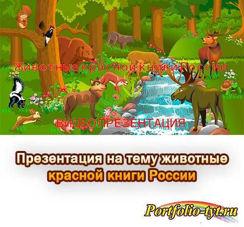 Книги красной презентацию россии на животное тему