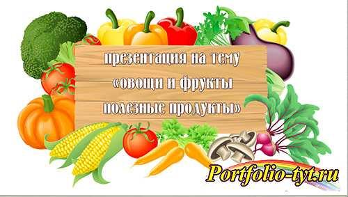 Презентация Для Дошкольников Полезные Продукты