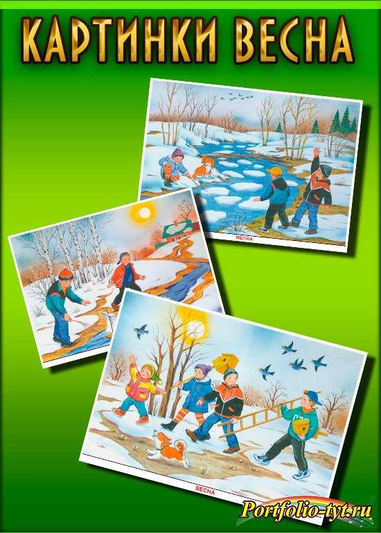 Картинки про весну для детского сада фото