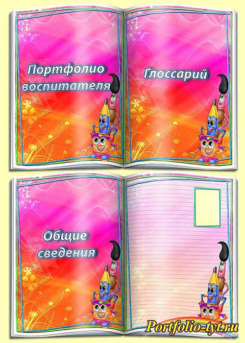 Портфолио воспитателя (19 листов)