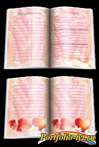 Портфолио ученика начальной школы для девочки