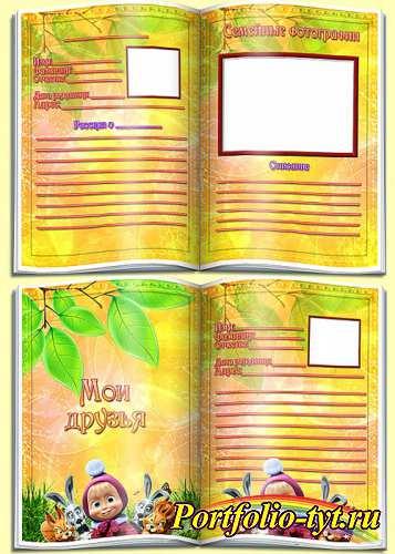 Портфолио для детского сада Маша и медведь (40 листов)