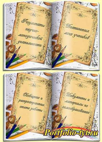 Портфолио учителя (16 листов)