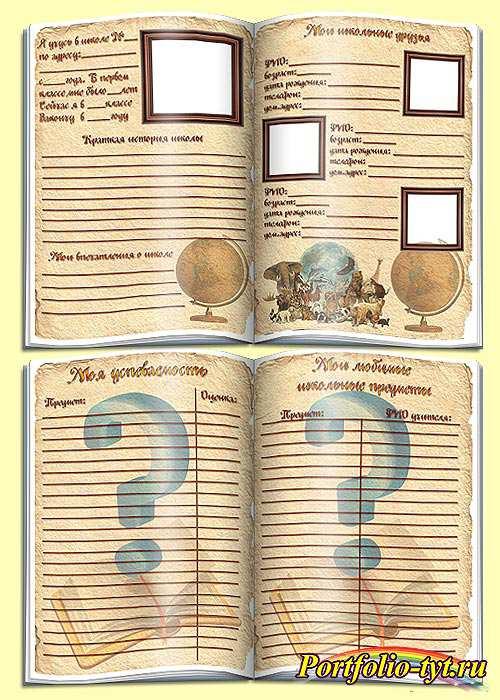 Портфолио школьника (20 Страниц) в стиле старинных свитков