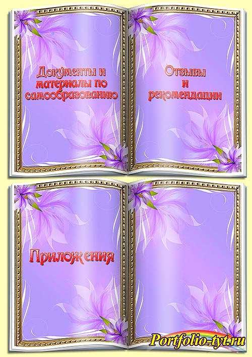 Портфолио учителя в сиреневом цвете