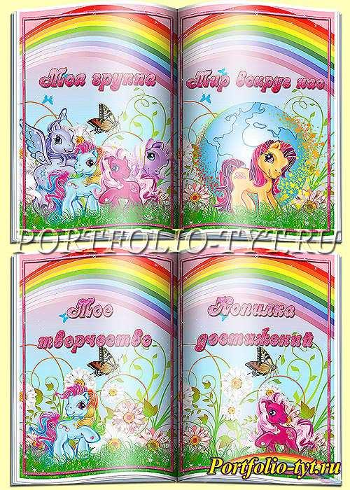 Портфолио для девочки детского сада – Маленькая пони