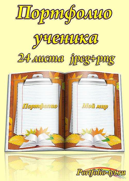 Портфолио ученика (24 листа)