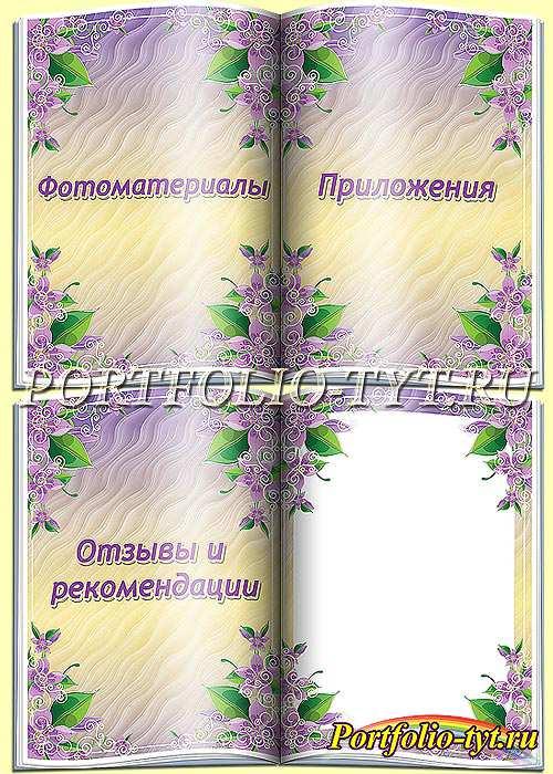 Портфолио воспитателя (21 лист)