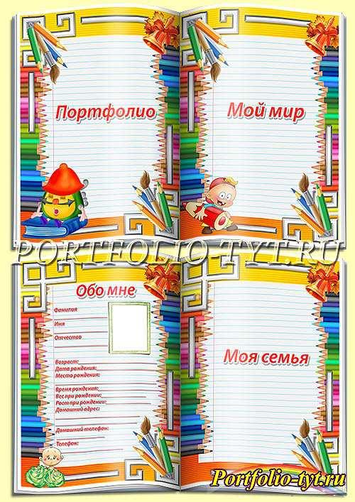 Портфолио школьника – Цветные карандаши