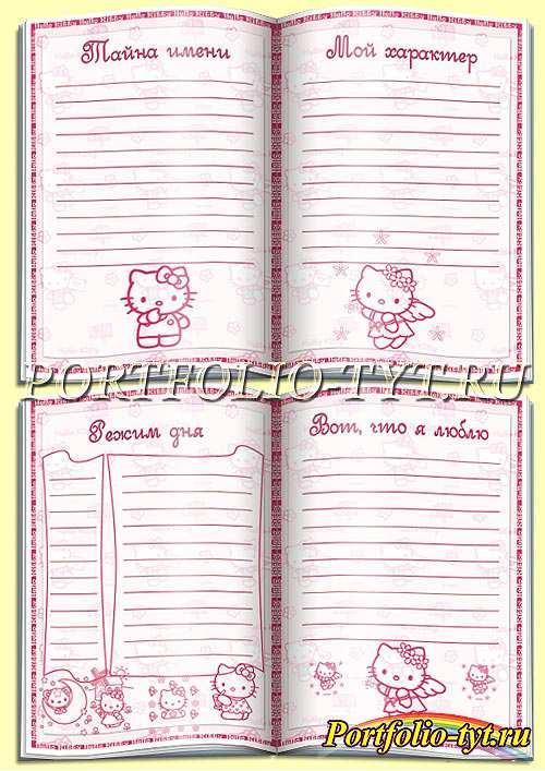 Портфолио для детского сада для девочки – Hello Kitty