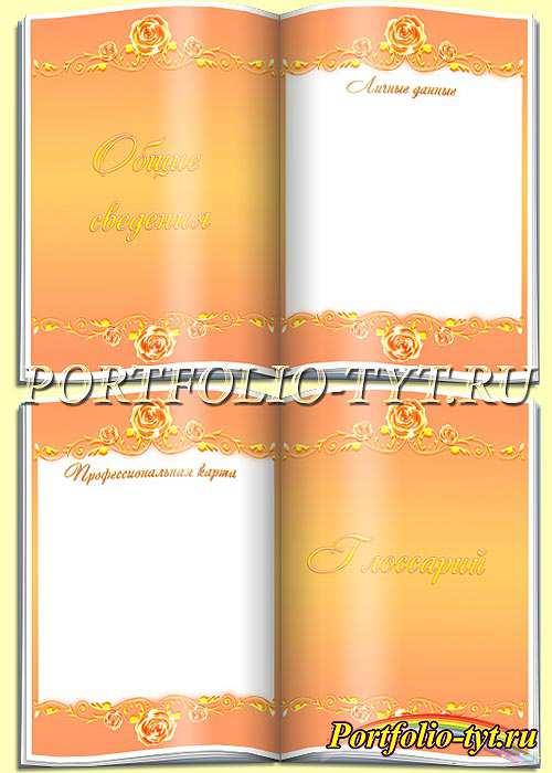 Портфолио воспитателя для детского сада золотые розы