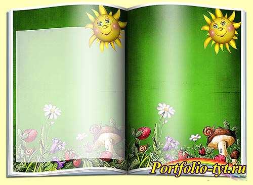 Портфолио для детского сада – Солнечная поляна