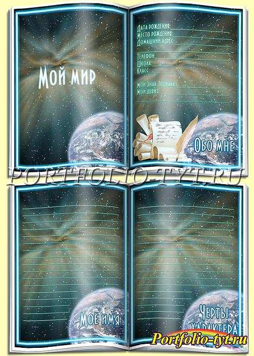 Портфолио ученика – Космическая туманность