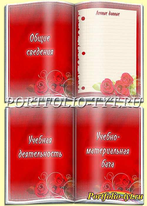 Портфолио учителя в красных тонах