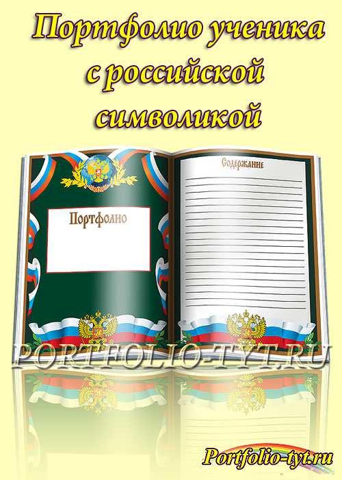 Портфолио ученика с Российской символикой