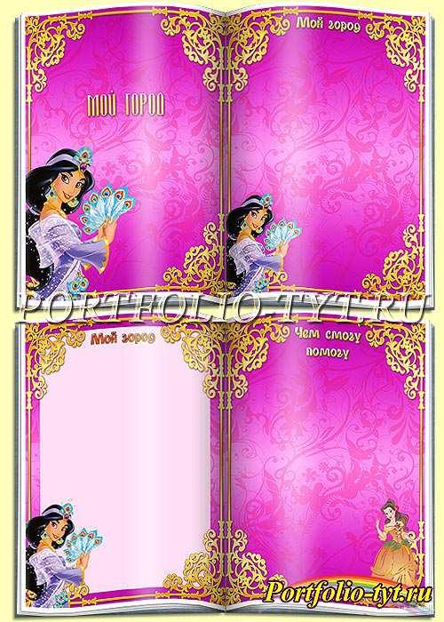 Портфолио ученика начальной школы с принцессами Диснея