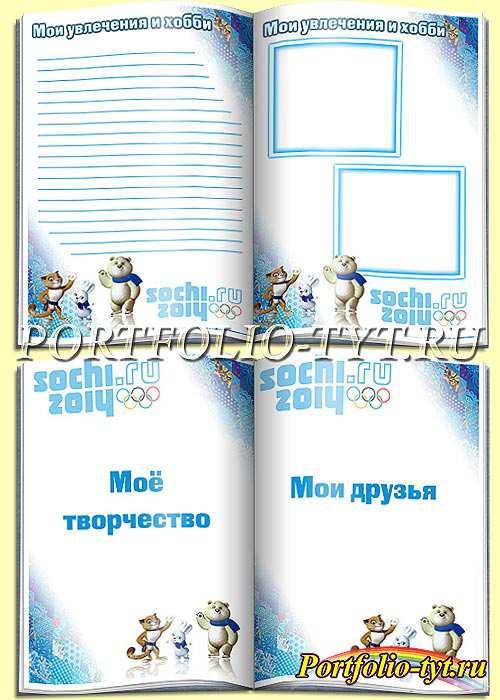 Портфолио ученика в стиле олимпийских игр 2014 в Сочи