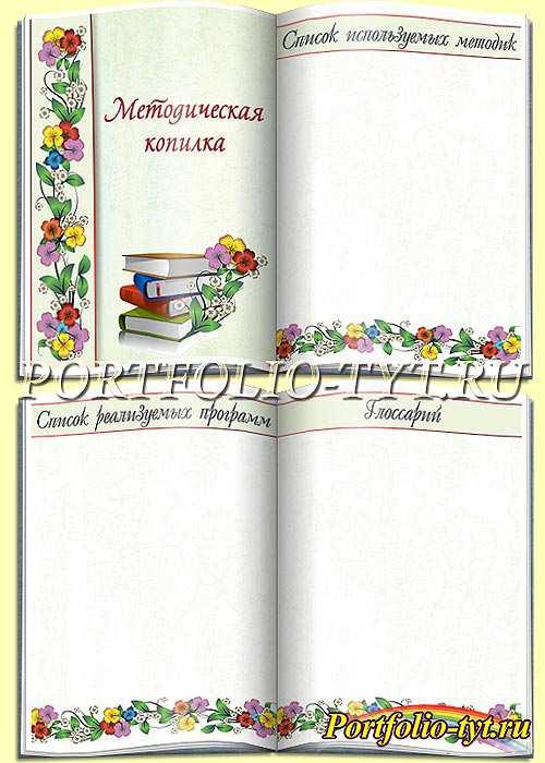 Портфолио воспитателя детского сада Линия цветов