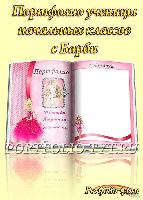Портфолио школьника с Барби