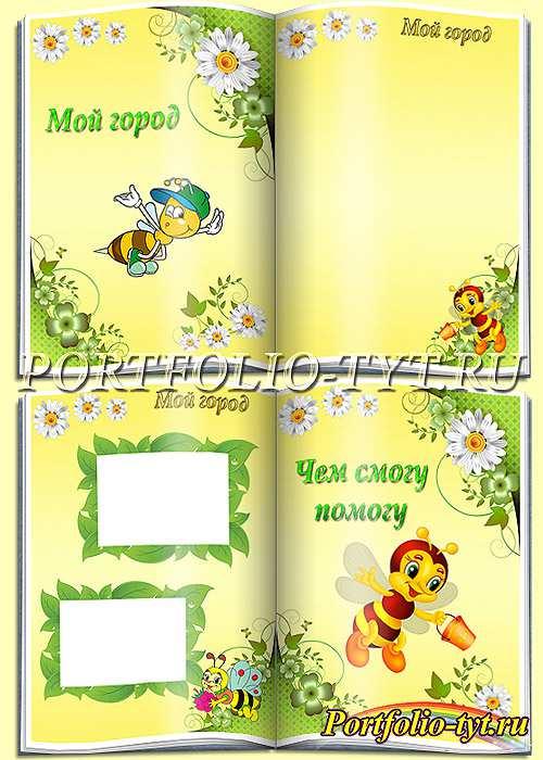 Портфолио для детского сада с пчёлками
