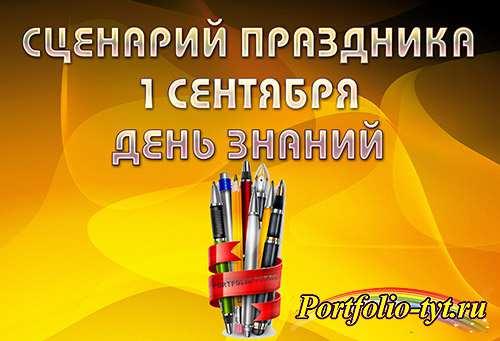 Сценарий праздника 1 сентября день знаний