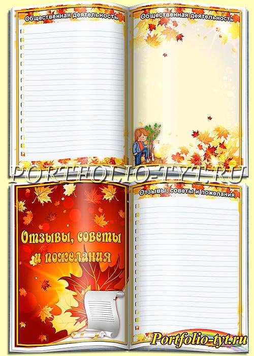 Портфолио ученика Золотая осень