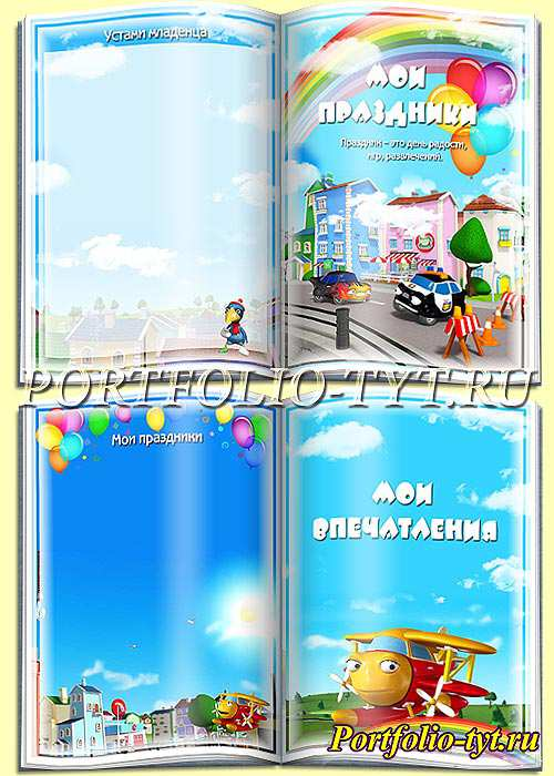Портфолио для детского сада Городские герои
