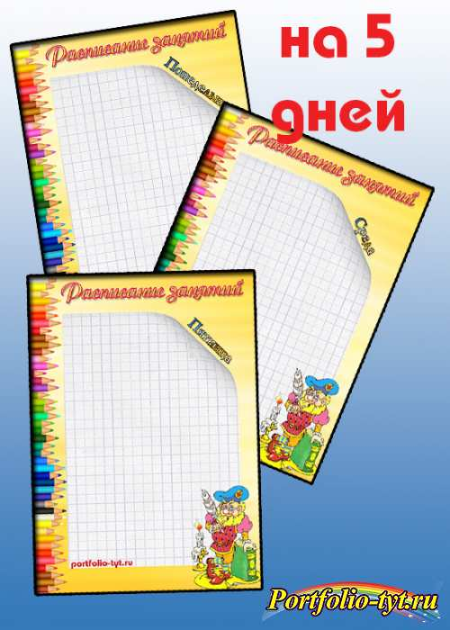 Расписание занятий в детском саду. Скачать шаблон