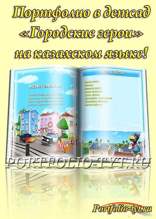 Портфолио на казахском языке для детского сада – Городские герои