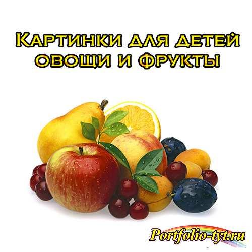 Картинки для детей овощи и фрукты