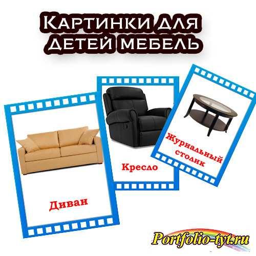 Картинки для детей мебель