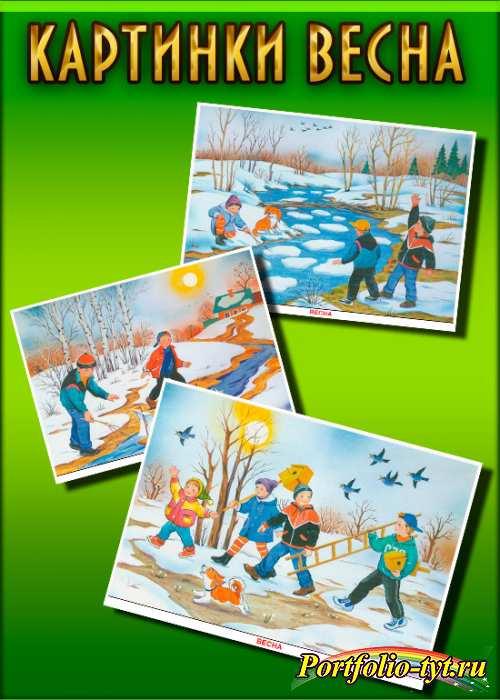 Картинки для детского сада весна. Картинки ранняя весна