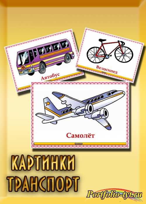 Картинки для детей транспорт