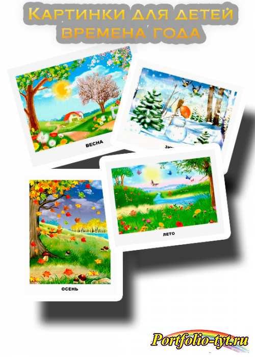 Картинки для детей времена года