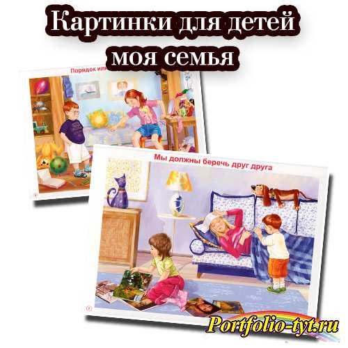 Картинки для детей моя семья. Демонстрационный материал моя семья