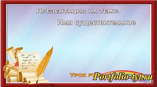 Презентация по русскому языку 5 класс имя существительное