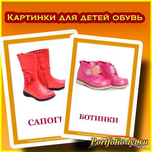 Картинки для детей обувь