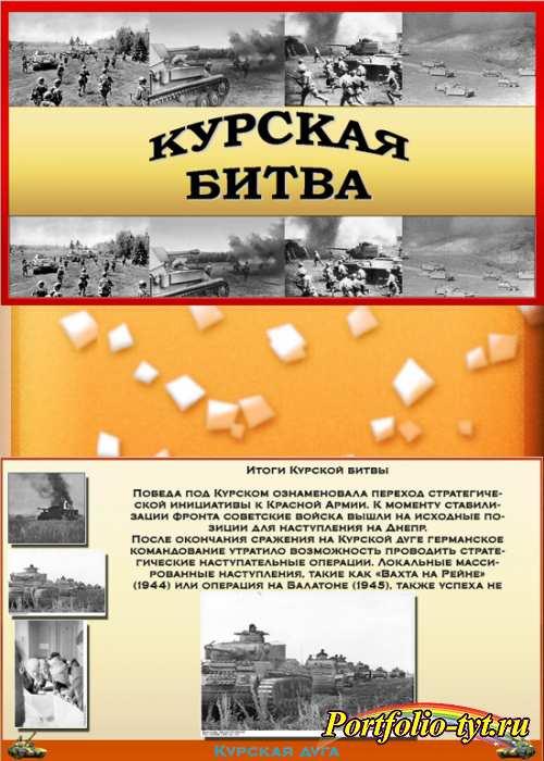 Презентация курская битва. Курская битва 1943 года