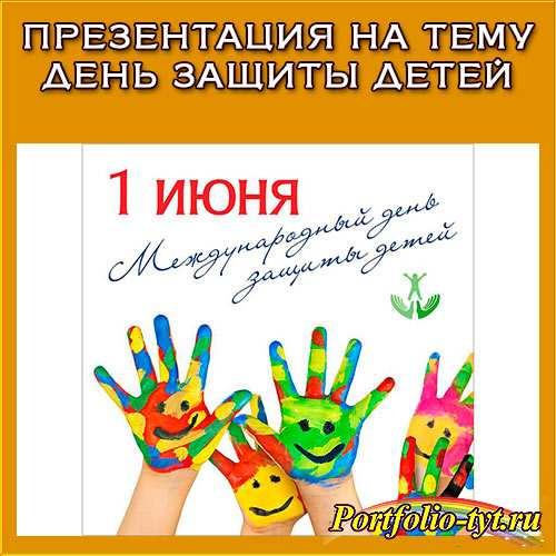 Презентация на тему день защиты детей. 1 июня