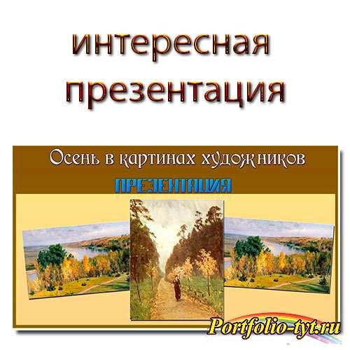 Познавательная презентация на тему осень в картинах русских художников