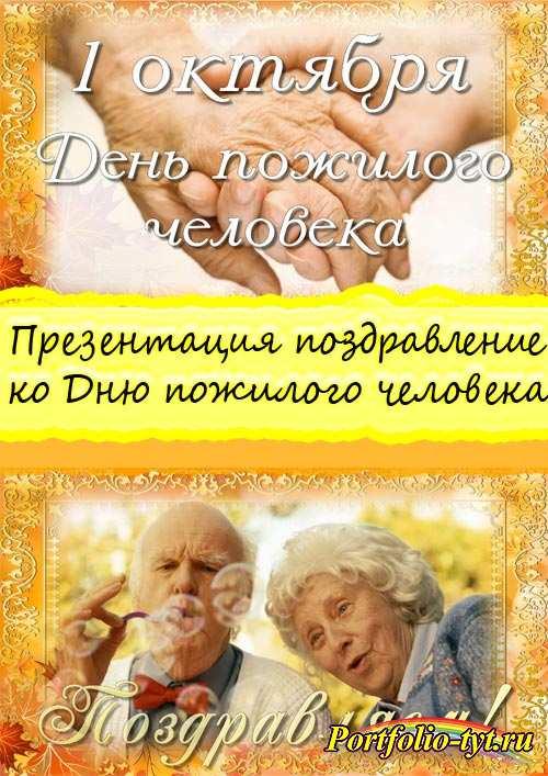 Презентация на тему день пожилого человека
