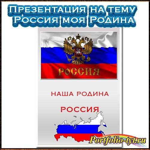 Презентация на тему Россия моя Родина. 4 класс начальная школа