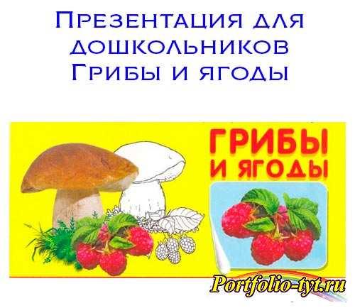 Презентация для дошкольников грибы и ягоды (съедобные и несъедобные)