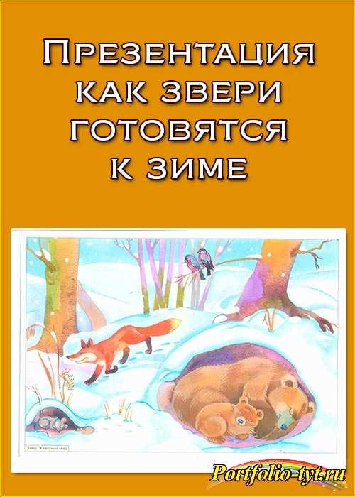 Презентация как звери готовятся к зиме. Для 1, 2, 3 и 4 классов