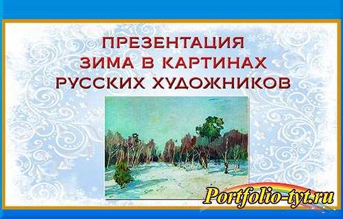 Презентация зима в картинах русских художников