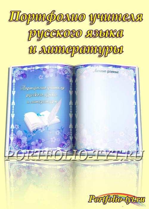 Портфолио учителя русского языка и литературы (шаблон)